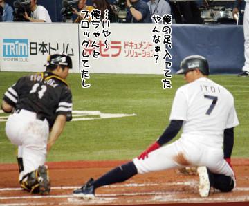 日刊オォスポ : #7 糸井嘉男