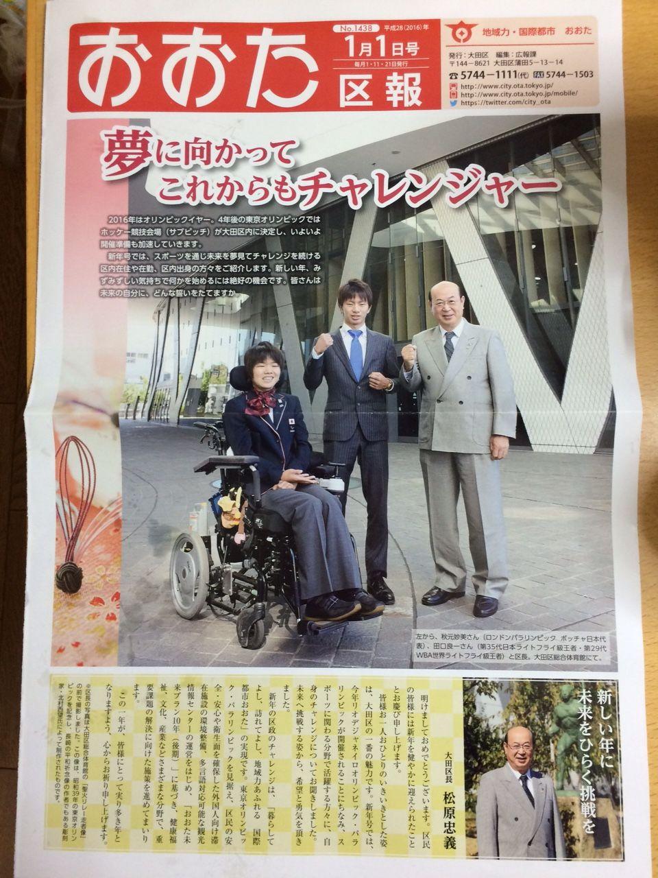大田区ボクシング連盟  おおた区報に本教室出身の世界チャンピオン、田口良一選手が掲載されましたコメント