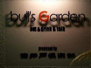 bull's Garden