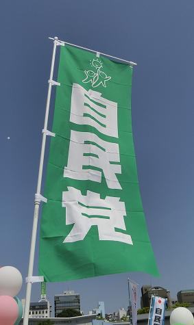 自民党02