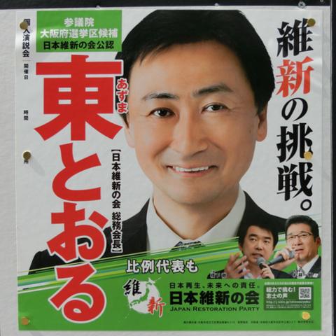 羽の先 : 参院選① 大阪選挙区の選挙ポスター