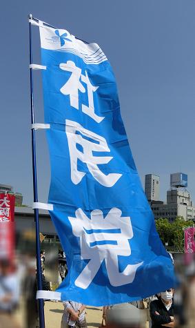社民党02