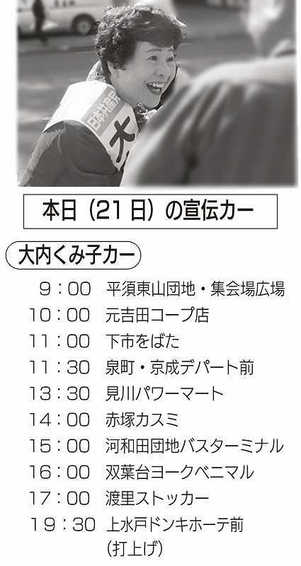大内事務所ニュース8号1面_02