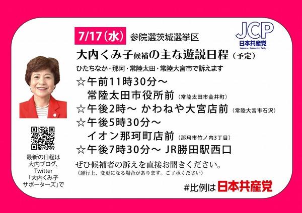 20190717_oouchi_nittei