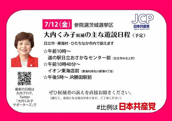 20190712_oouchi_nittei
