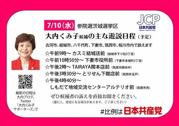 20190710_oouchi_nittei