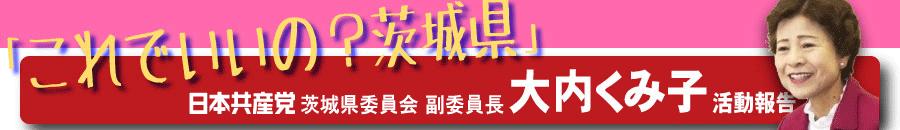 大内くみ子の「これでいいの?茨城県」 日本共産党茨城県委員会 副委員長 大内くみ子(久美子)の公式ブログです。(元日本共産党茨城県議)