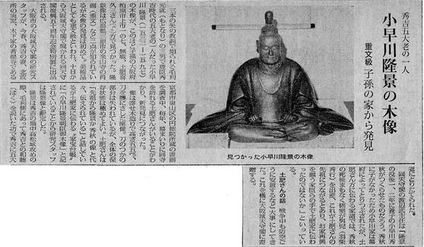 kobayakawa_takakage_news