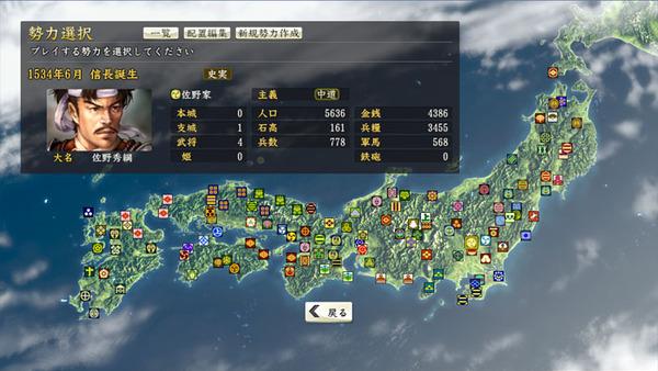 game-souzou-daimyo-01
