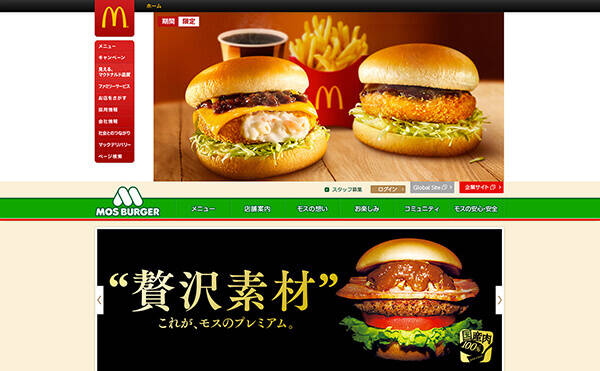 mcdonalds_mosburger
