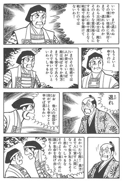 sekigahara02-04-1