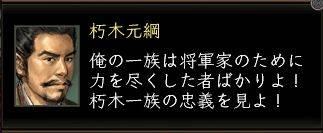 朽木台詞01