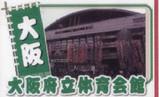 大阪体育館
