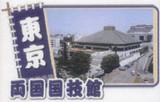 東京国技館