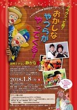 2018関西セミナー1月