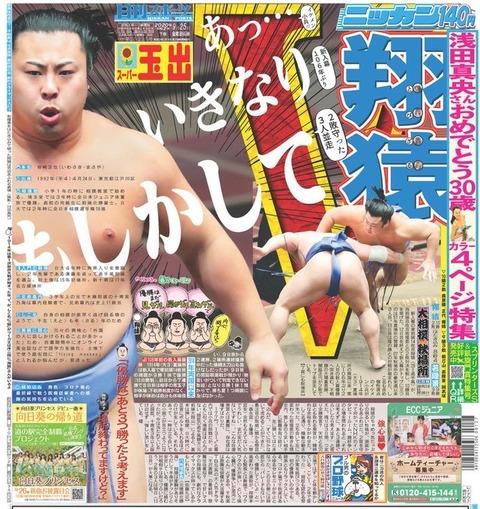 日刊スポーツの一面が翔猿に!