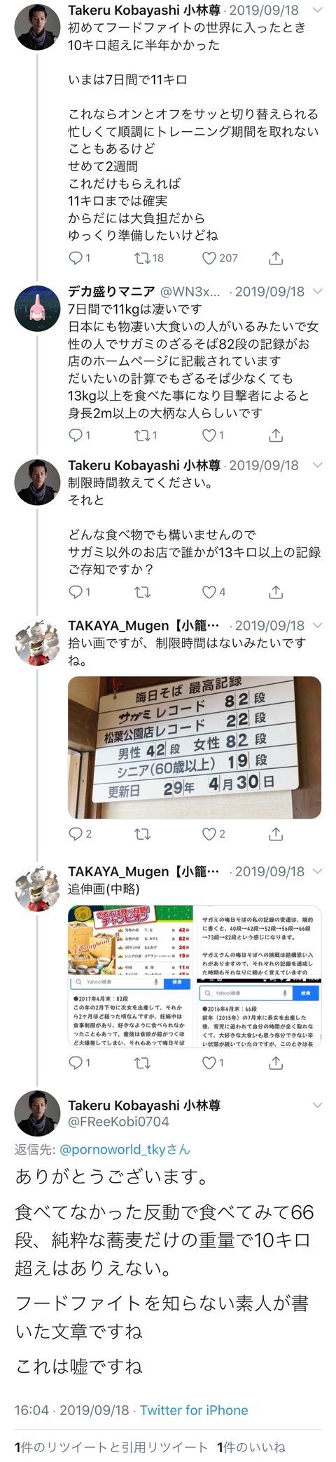 """【悲報】Kカズミさん、現役フードファイターにより""""""""嘘松""""""""であることが証明されてしまう…"""