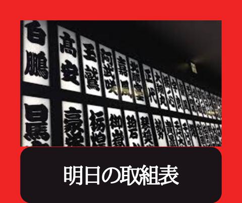 の 取り組み 明日 相撲 大相撲2021年7月場所の機能的な【幕下】番付と星取表