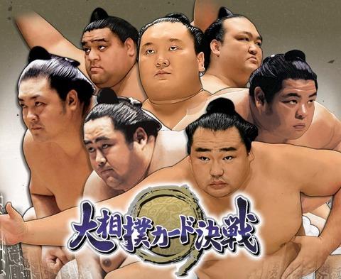 【悲報】ソシャゲ『大相撲カード決戦』2020年12月25日で惜しまれつつサービス終了。全国の親方達から涙