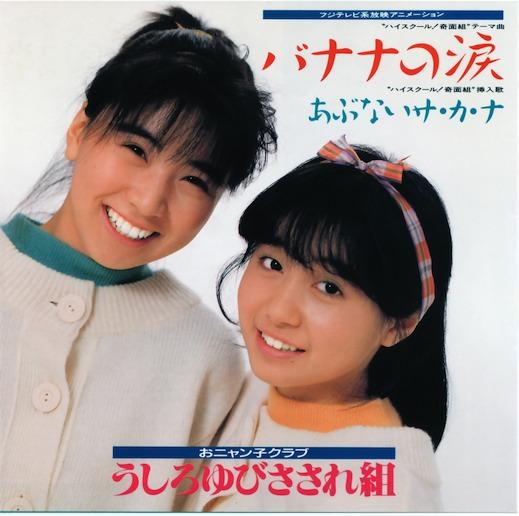 ushiroyubi_02