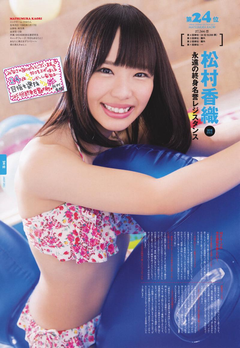 Magazine, Matsumura Kaori-395861
