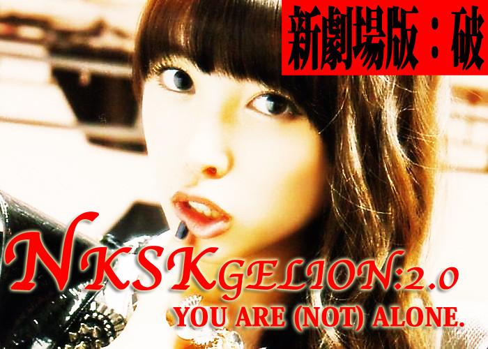 NKSKGELION