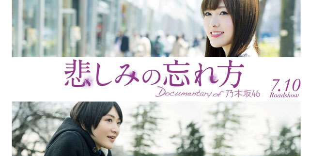 documentary-of-nogizaka46-poster