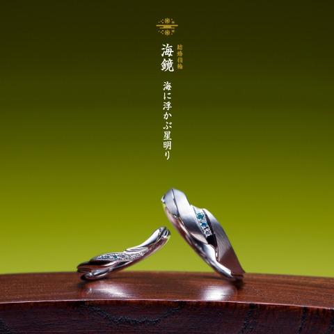結婚指輪『海鏡』