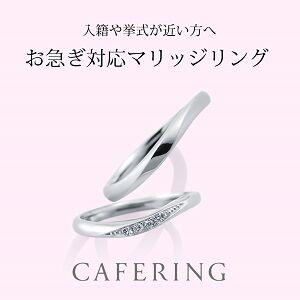 カフェリング