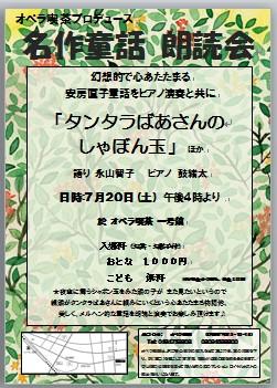 朗読会チラシ7・20 JPEG