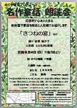 朗読会チラシ8・4 JPEG