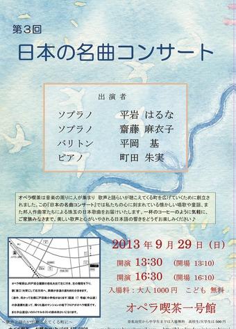 (JPEG画像)日本の明曲コンサート3