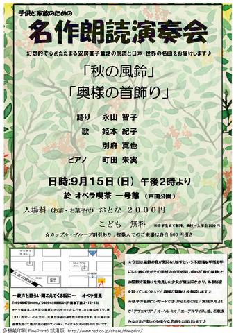 (JPEG画像)朗読会9月16日カラー