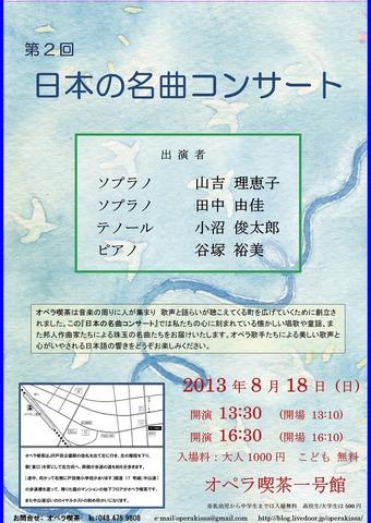 (画像) 第二回日本の名曲コンサート