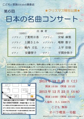 (画像)日本の名曲コンサート第6回