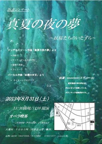朗読コンサート8_31