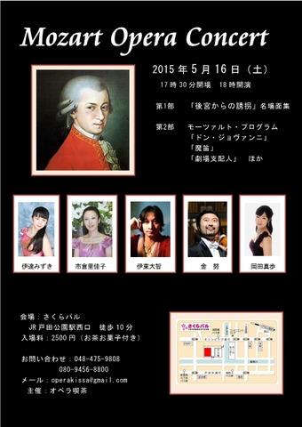 Mozart Opera Concert001 (1)