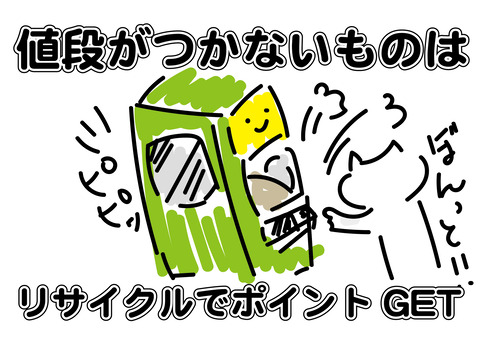 古着リサイクル-04