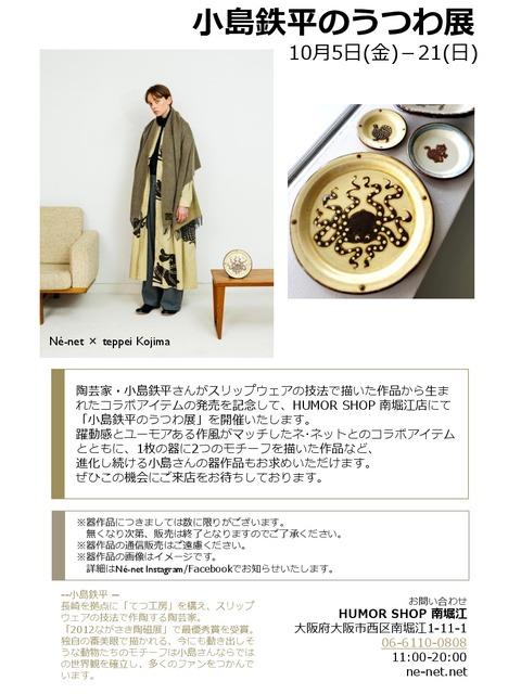 小島鉄平のうつわ展フライヤー (1)-001