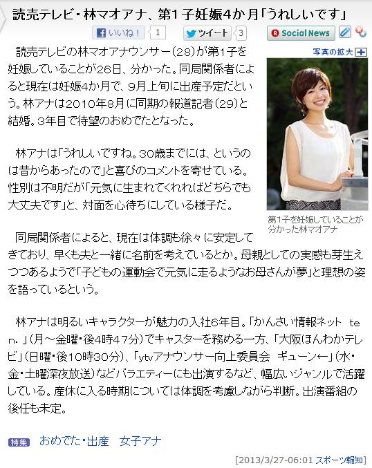 読売テレビ・林マオアナ、第1子妊娠4か月「うれしいです」