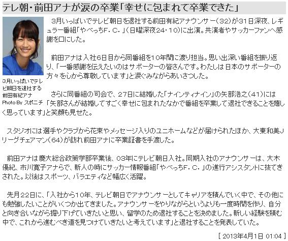 テレ朝・前田アナが涙の卒業「幸せに包まれて卒業できた」