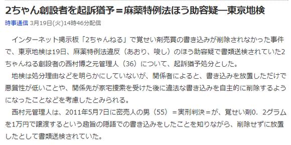 2ちゃん創設者を起訴猶予 麻薬特例法ほう助容疑 東京地検 時事通信