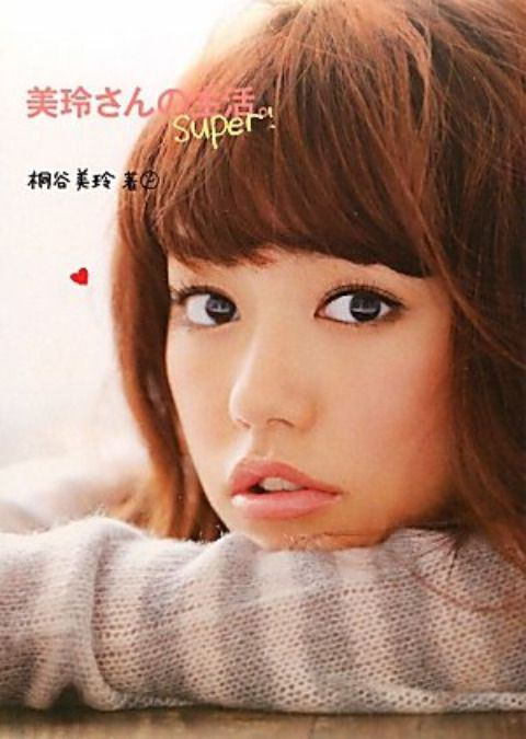美玲さんの生活。super! (著) 桐谷美玲 (2011/1/28)