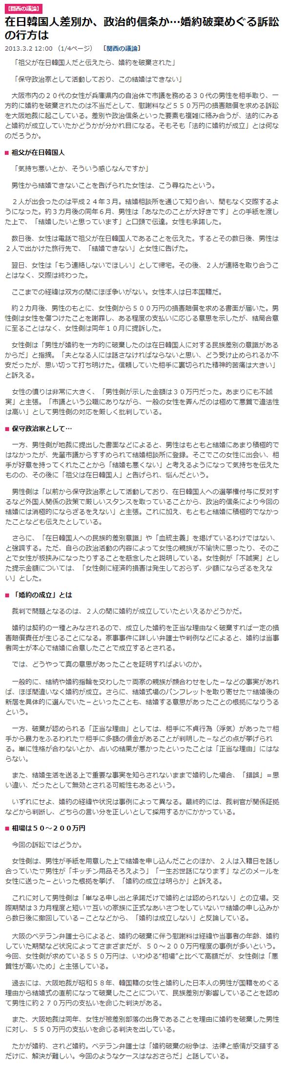 在日韓国人差別か、政治的信条か 婚約破棄めぐる訴訟の行方は