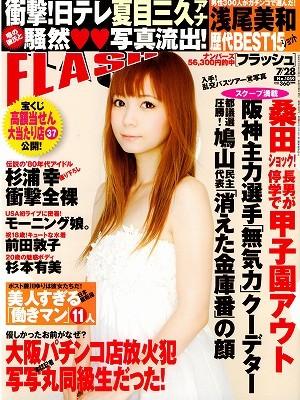 FLASH 2009年 7/28号 夏目三久アナ 流出写真号 (通巻NO.1059) [雑誌]