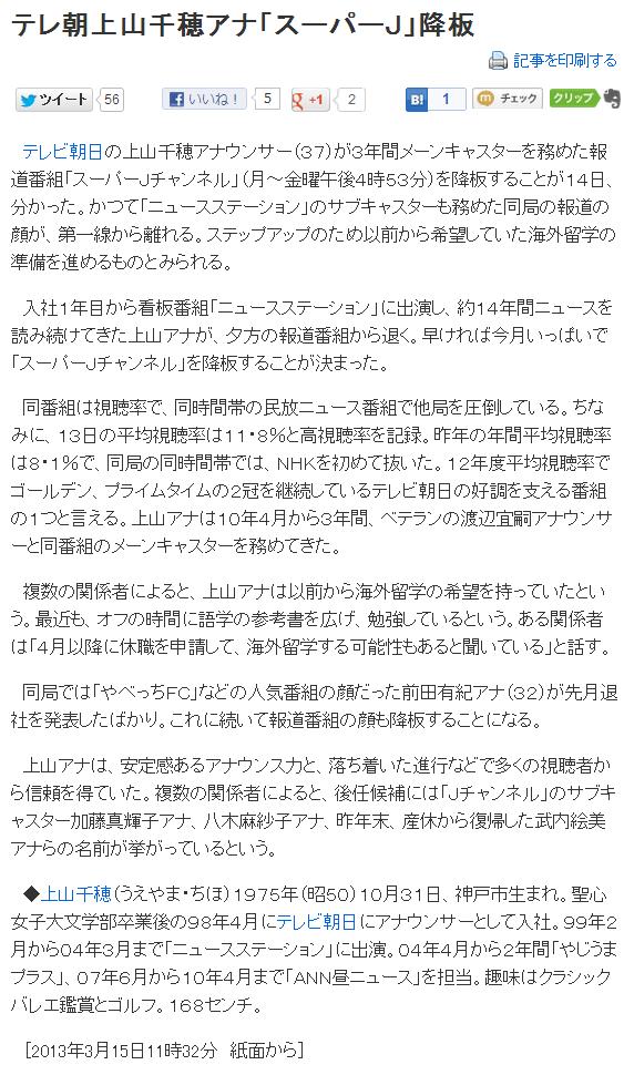テレ朝上山千穂アナ「スーパーJ」降板