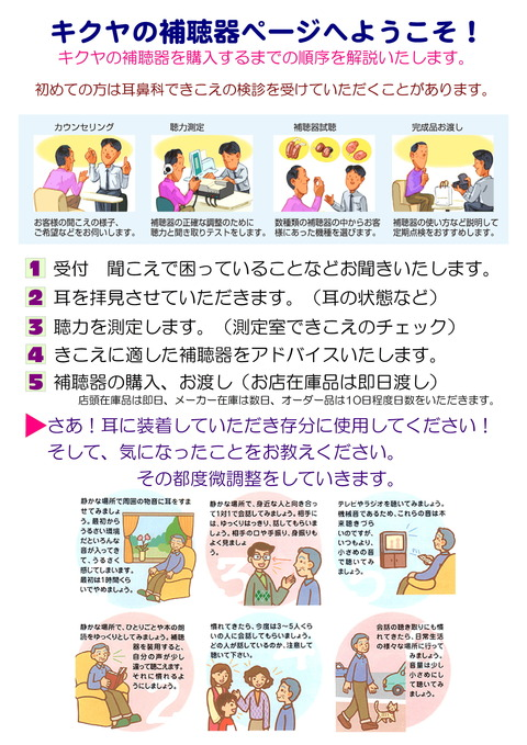 補聴器sns01