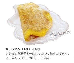 ikayaki_12 - コピー (2)