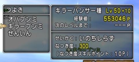 WS000050