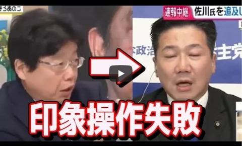 【動画】佐川氏証人喚問 北村晴男が福山哲郎を完全論破で印象操作を阻止するも日本語が全く通じなかった模様